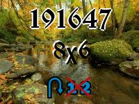Puzzle changeling №191647