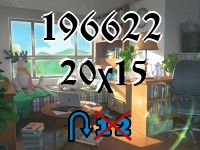 Puzzle changeling №196622