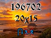 Puzzle changeling №196702