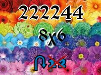 Puzzle changeling №222244