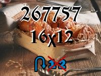 Puzzle changeling №267757